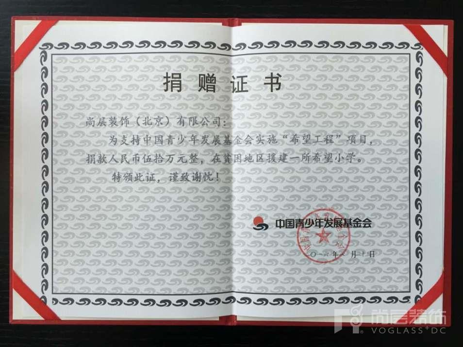 尚层装饰捐赠证书