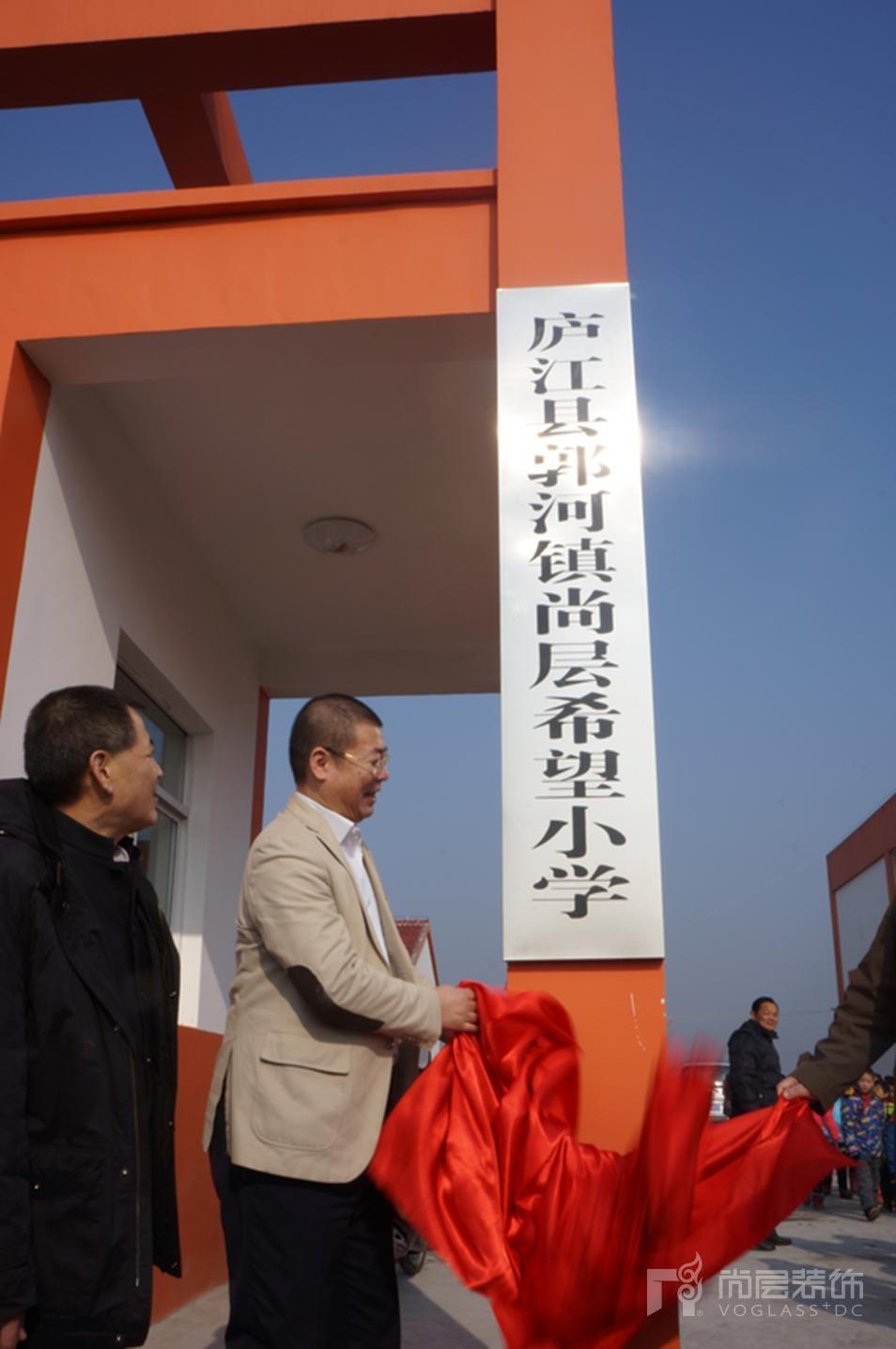 第一所尚层希望小学在安徽省庐江县落成