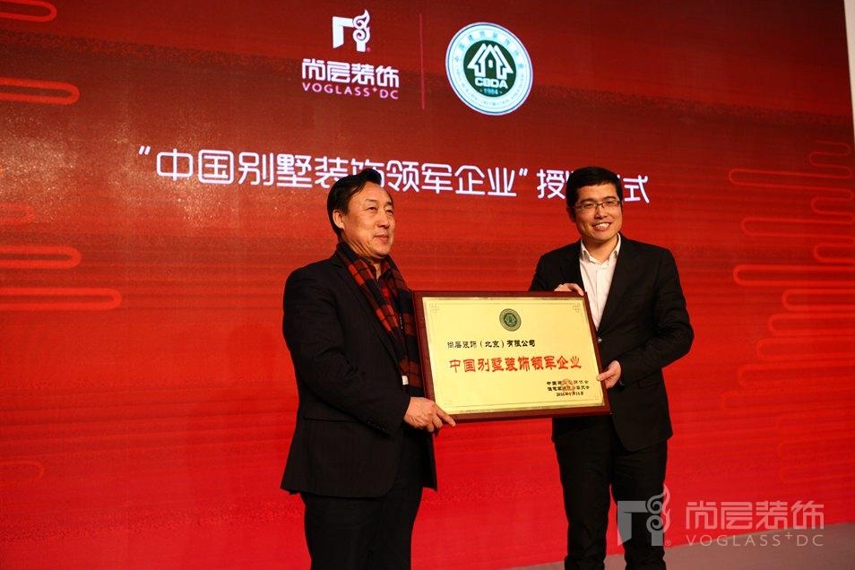 尚层装饰获中国别墅装饰领军企业荣誉