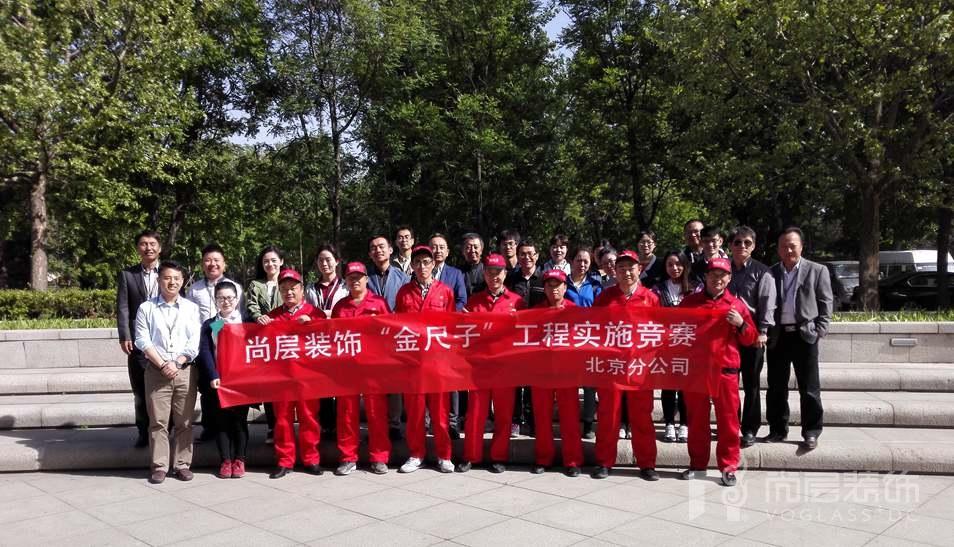 尚层装饰北京分公司金尺子工程实施竞赛启动