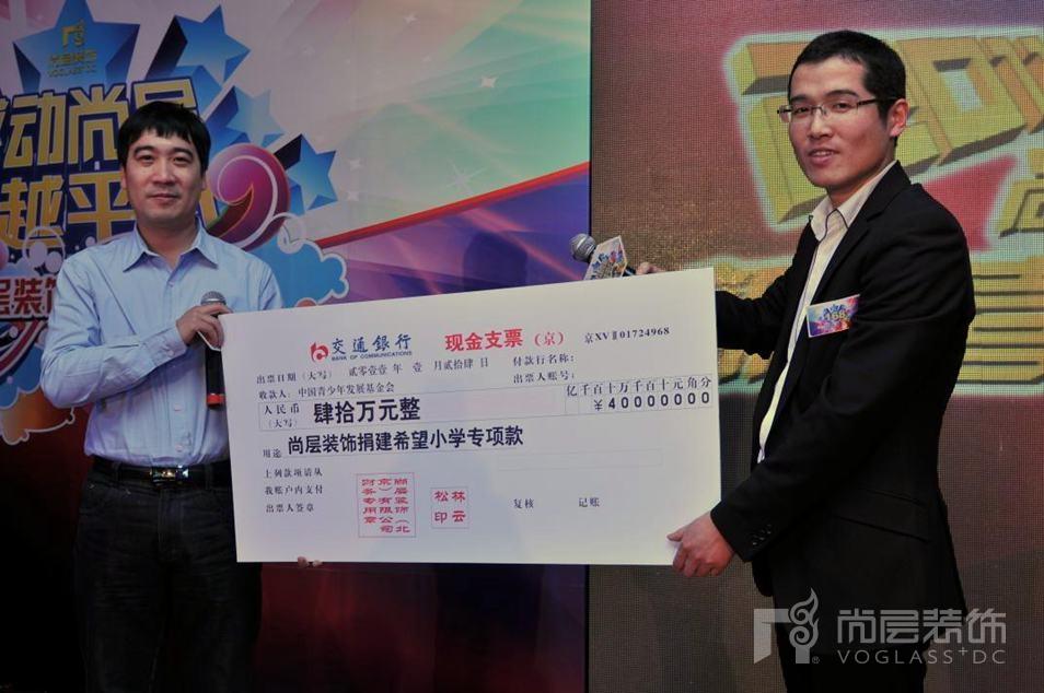尚层装饰董事长林云松为援建希望小学捐款