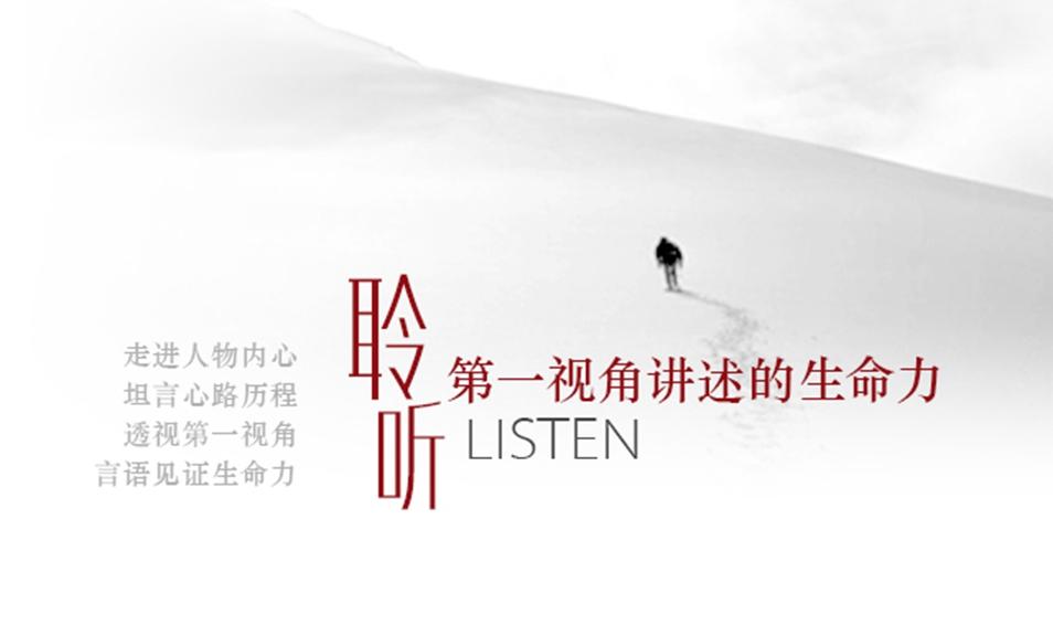 聆听尚层设计师张桃生的故事