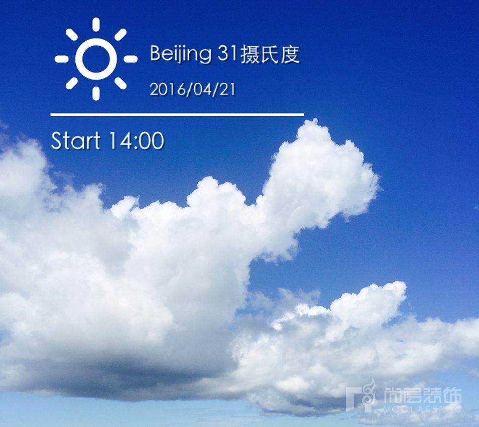 尚層裝飾在北京氣溫最高的一天跑起來