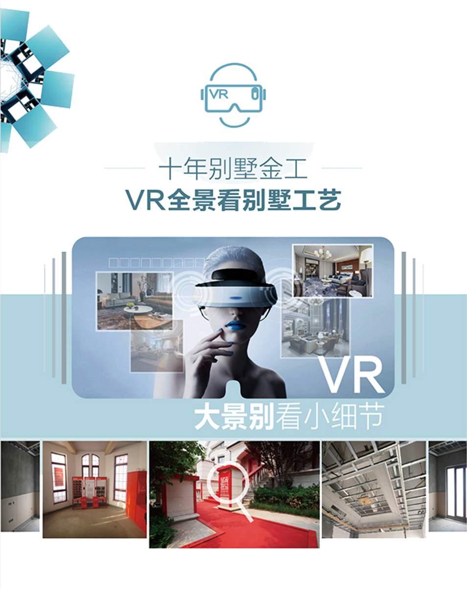 尚层装饰别墅狂欢节-VR全景呈现