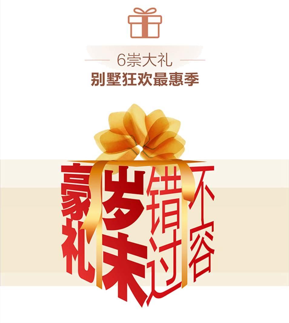 尚层2016别墅狂欢节活动豪礼