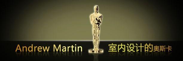 安德鲁·马丁国际室内设计大奖