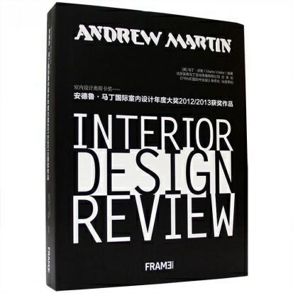 Andrew Martin国际室内设计大奖年鉴