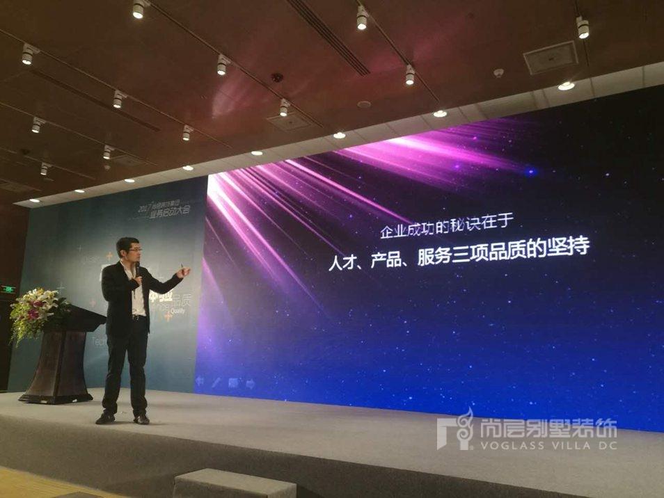 """尚层集团总裁林云松对""""人才、产品、服务""""的解说"""