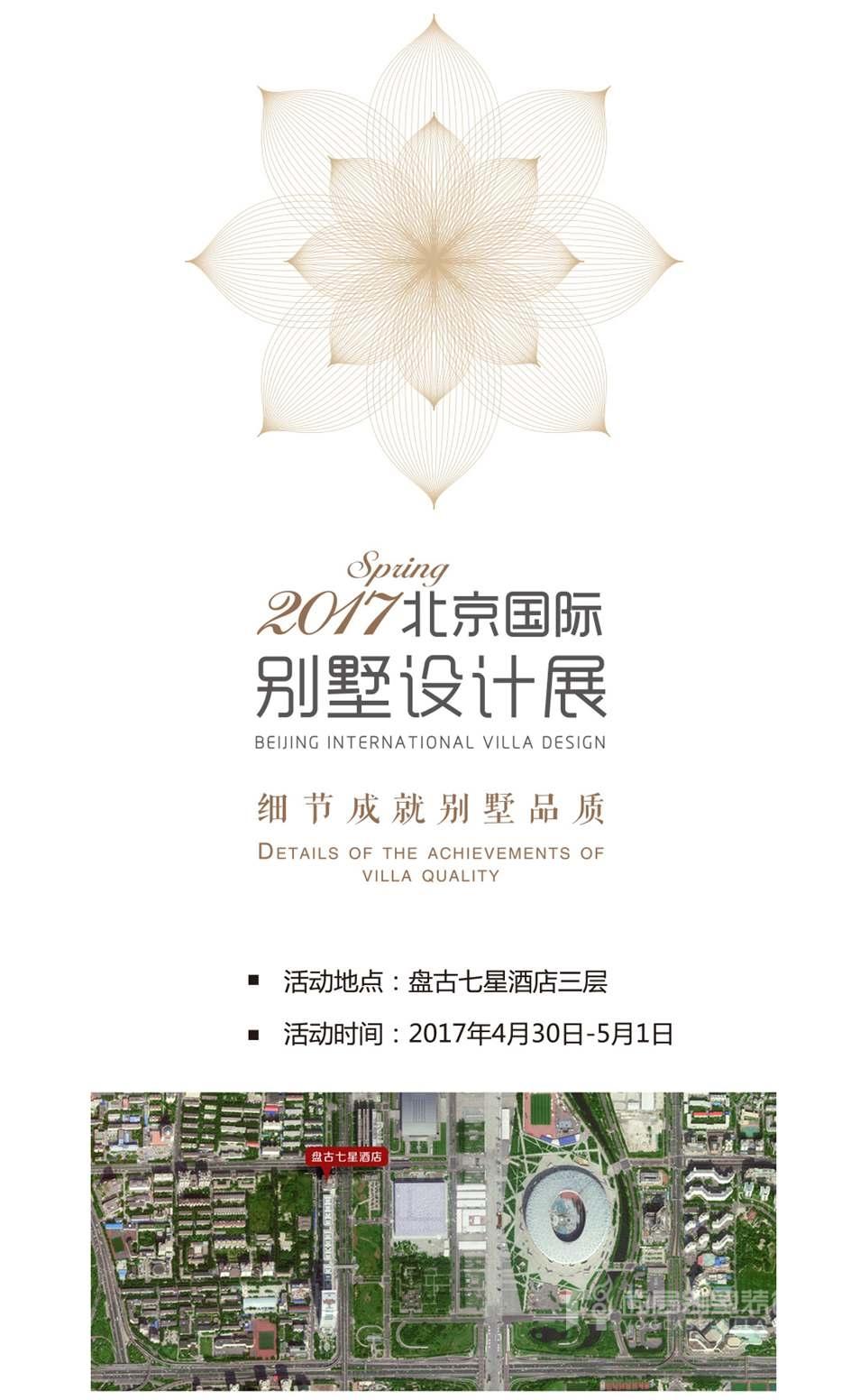 北京国际别墅设计展