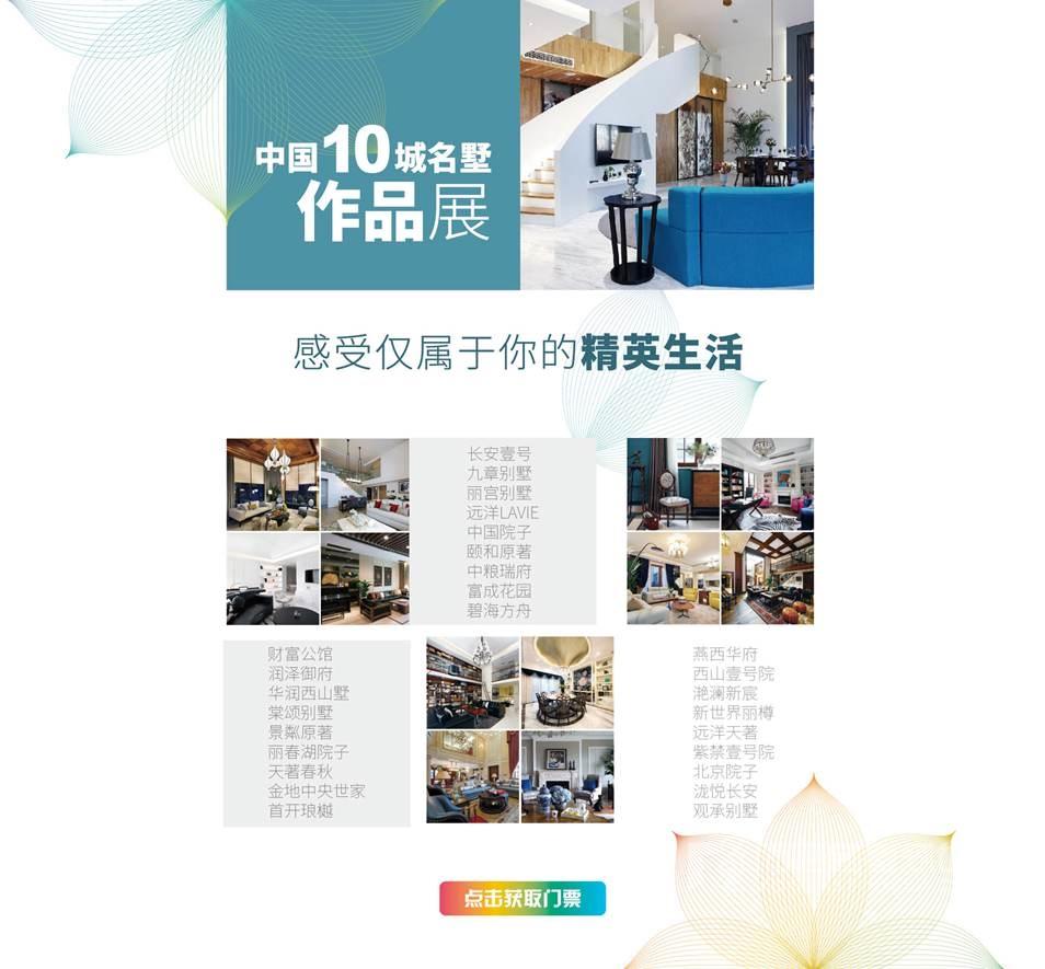 尚层装饰-中国名墅作品展