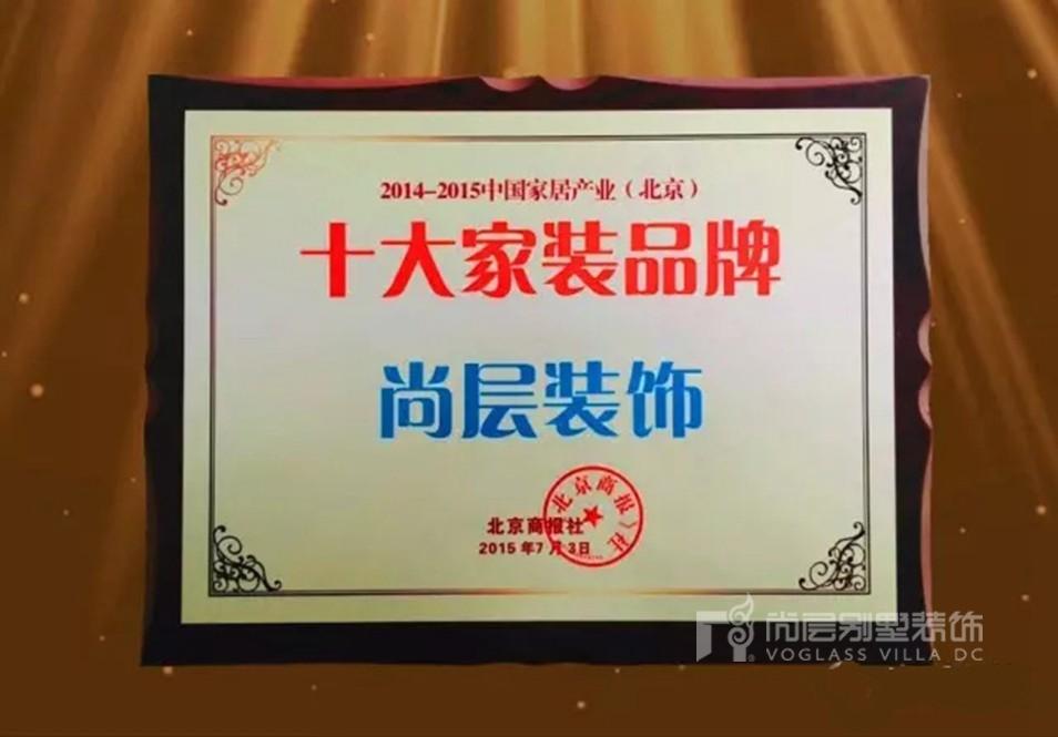 """尚层装饰荣膺""""十大家装品牌"""""""