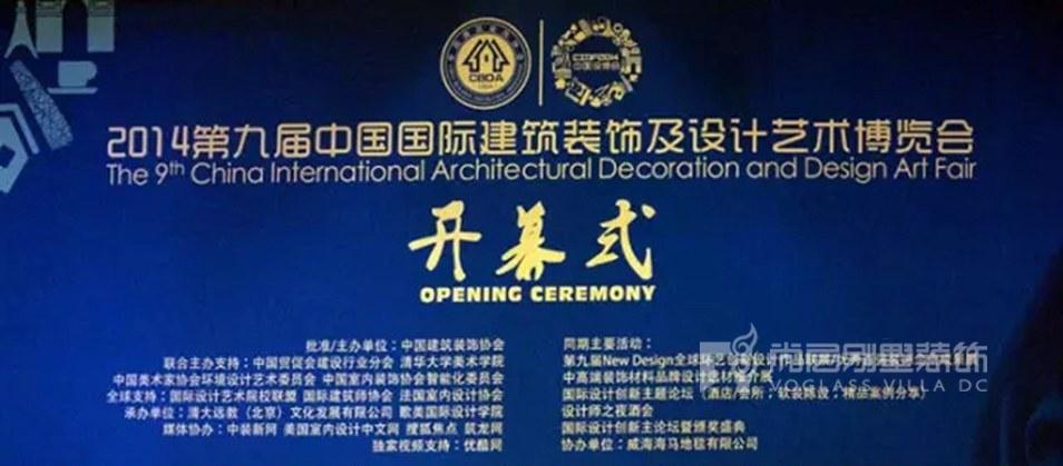 第九届中国国际建筑装饰及设计艺术博览会