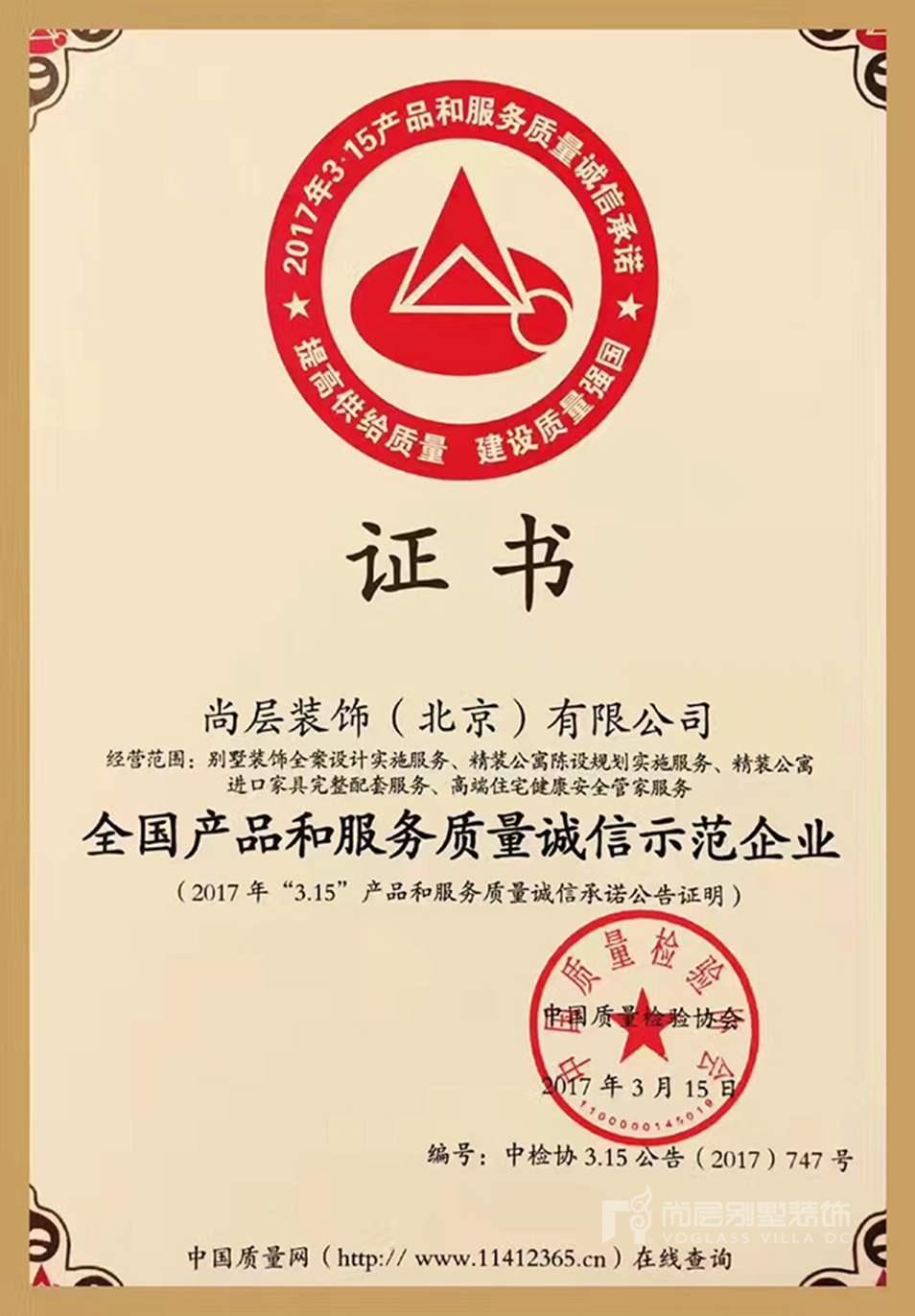 尚层装饰《全国产品和服务质量诚信示范企业》证书