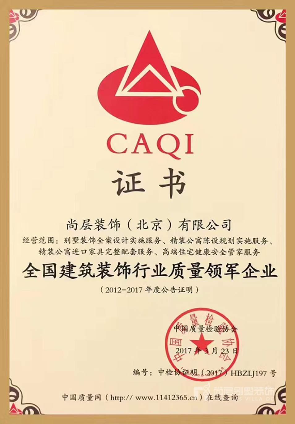 尚层装饰《全国建筑装饰行业质量领军企业》证书
