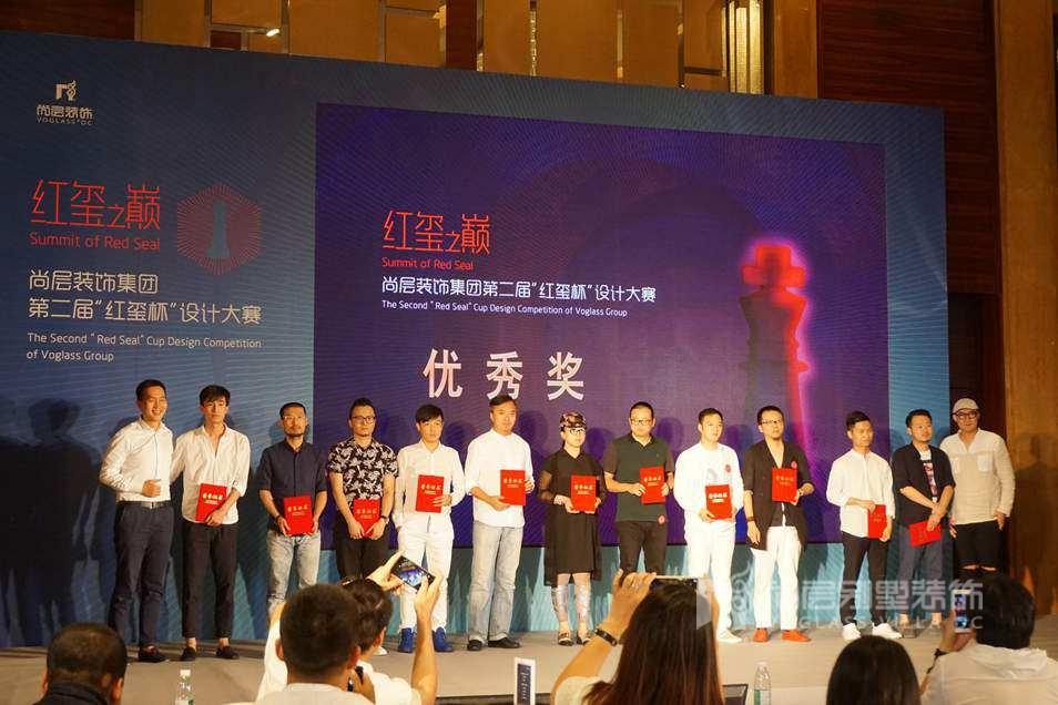 尚层装饰第二届红玺杯设计大赛颁奖典礼