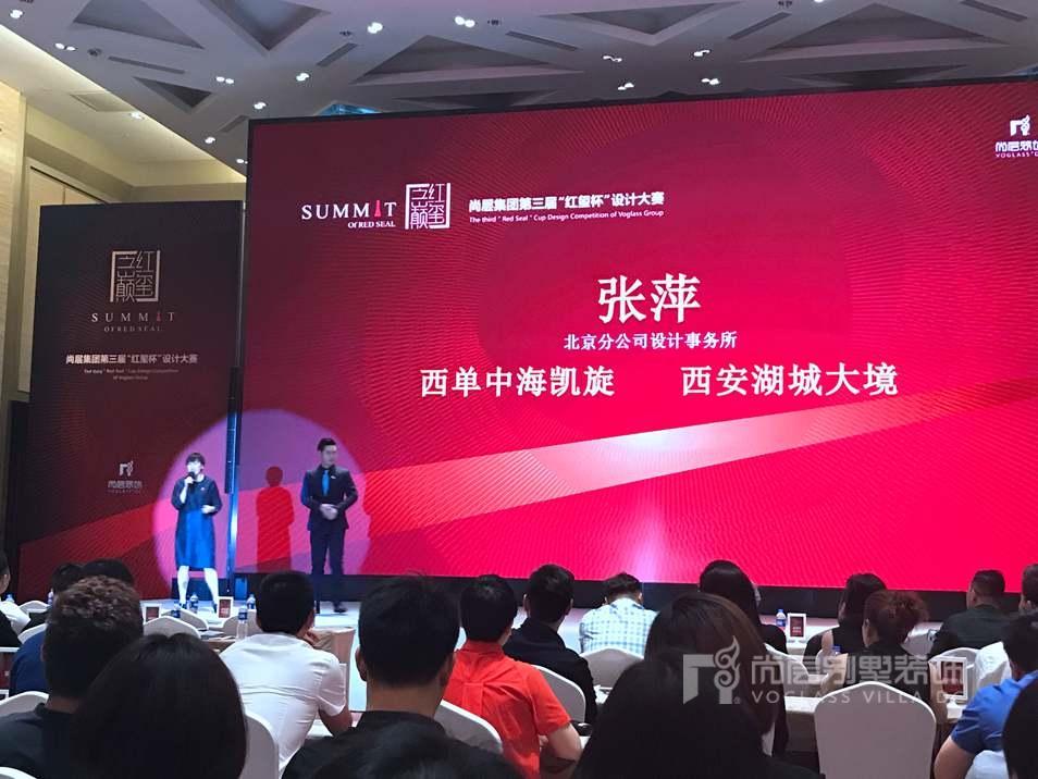 北京分公司设计事务所张萍