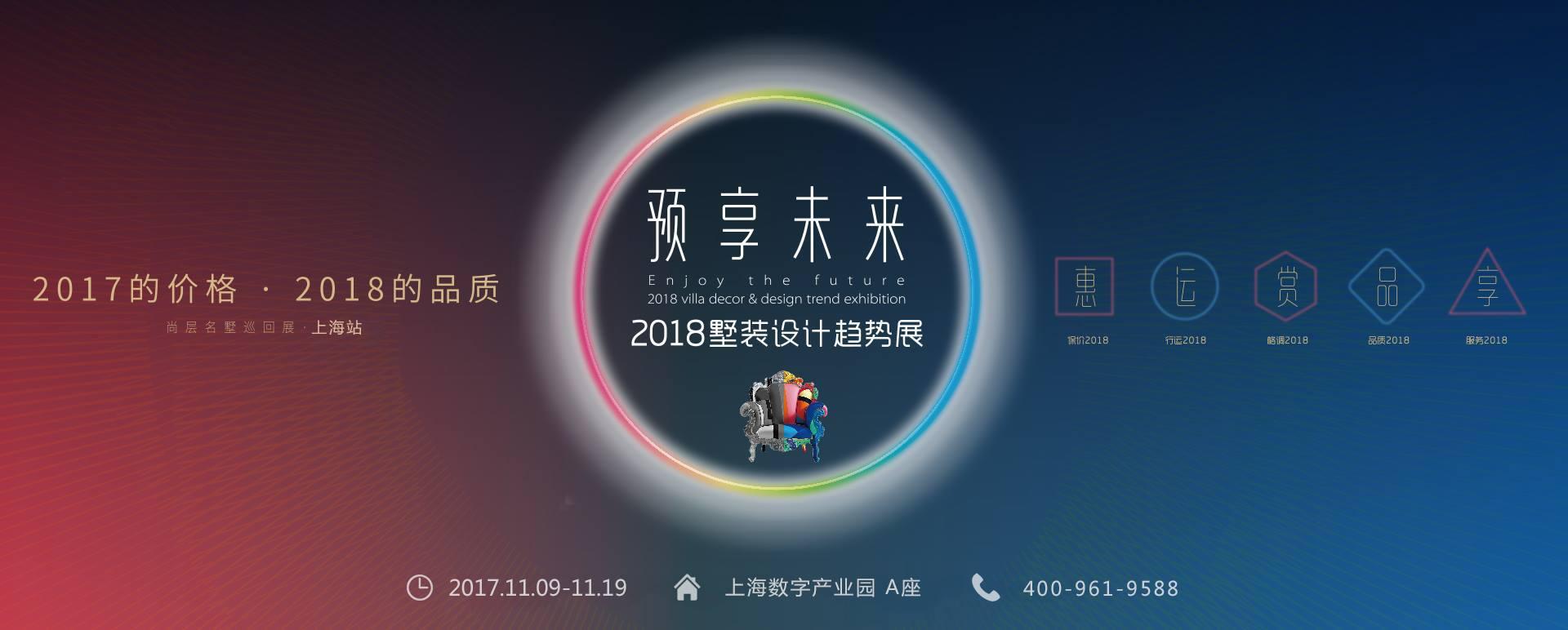 2018别墅装修设计趋势展