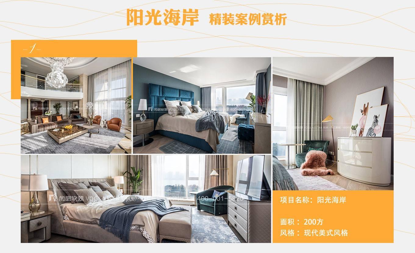 阳光海岸精装房,杭州软装公司,杭州尚层软装