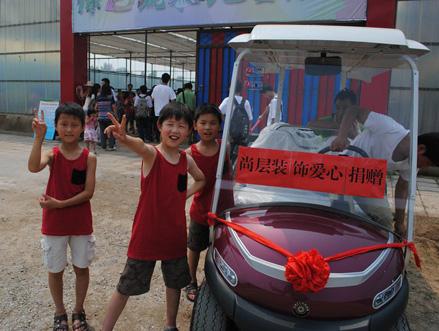 尚层环保车和爱心墙在太阳村投入使用