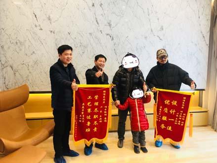 英庭名墅李府赠予上海尚层装饰两枚锦旗