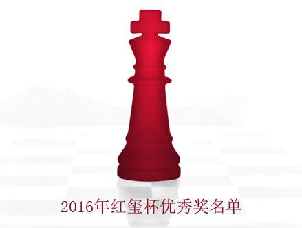 2016年红玺杯优秀奖设计师名单