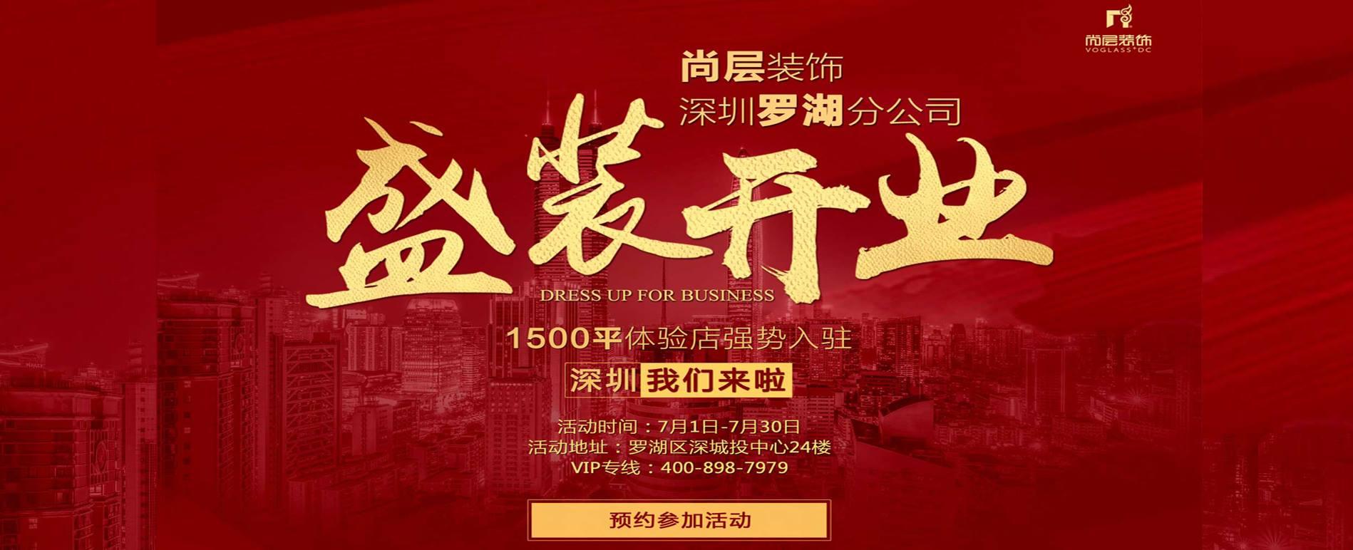 尚层装饰(北京)有限公司深圳罗湖分公司盛装开业