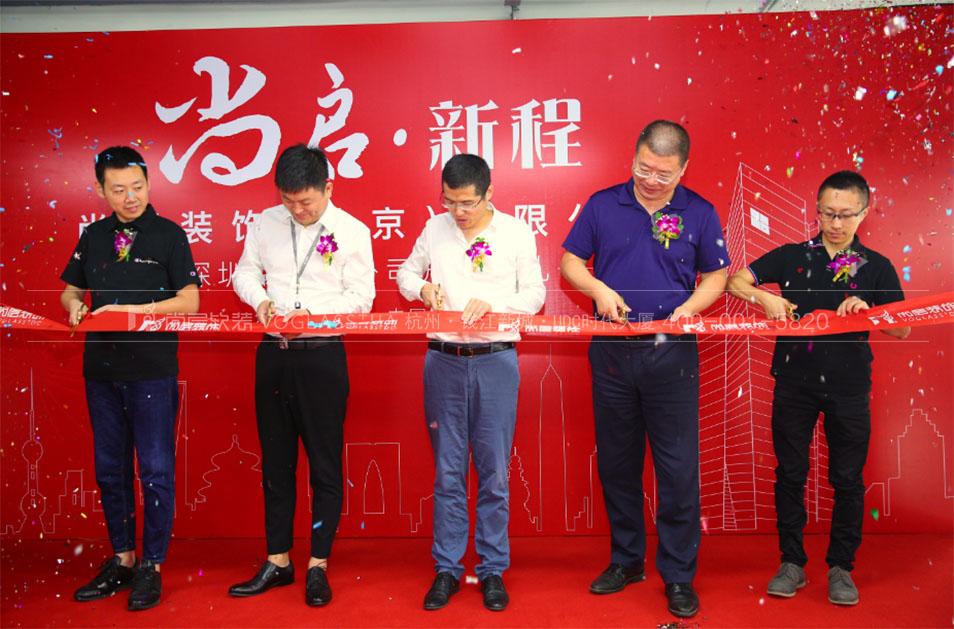 尚层装饰深圳南山分公司今日宣布正式成立-杭州尚层软装