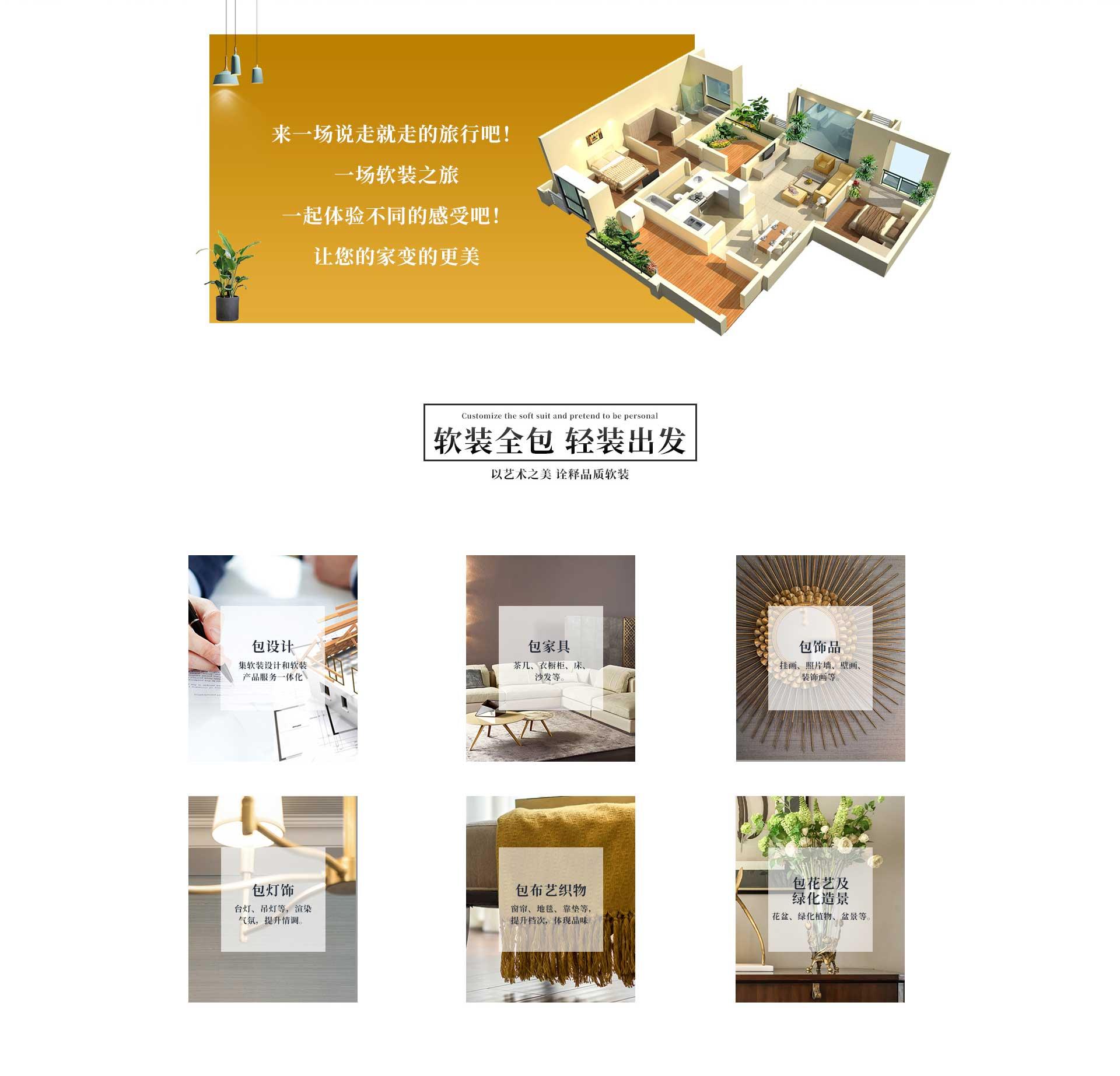 杭州尚层软装设计公司作品