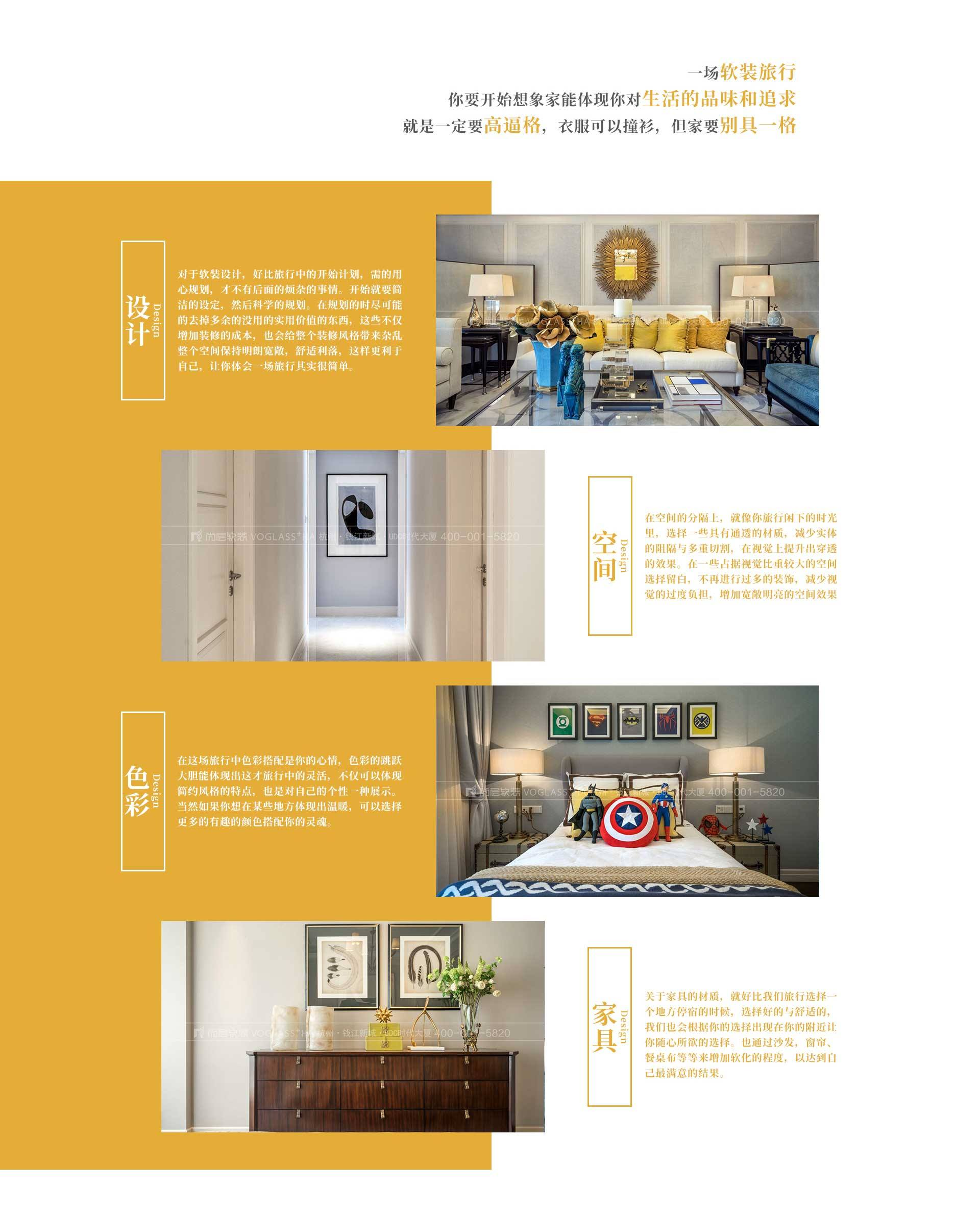 杭州尚层软装,专注高端别墅软装设计