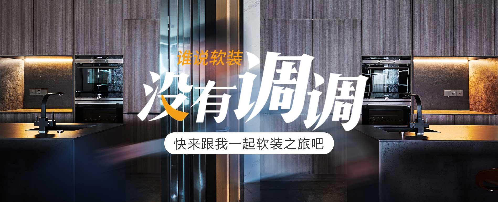 杭州尚层软装,专注高端软装配饰,杭州软装公司