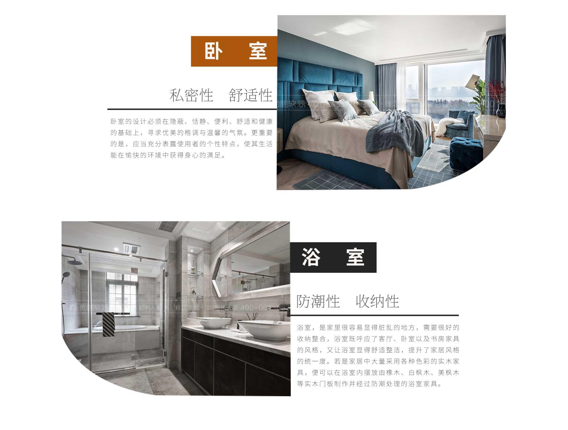 杭州尚层软装设计师作品