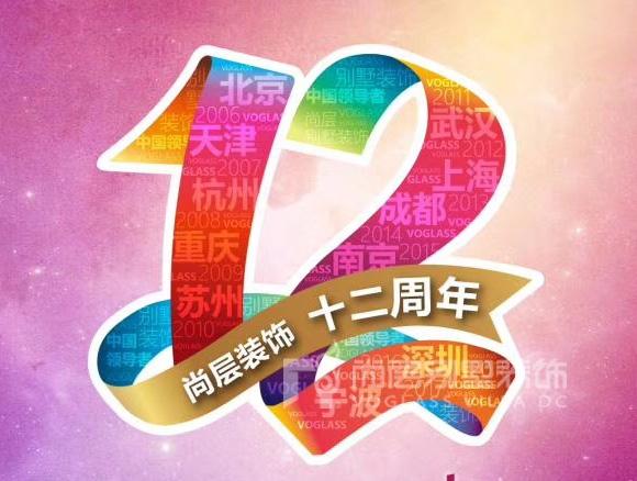 庆祝尚层12周年生日快乐
