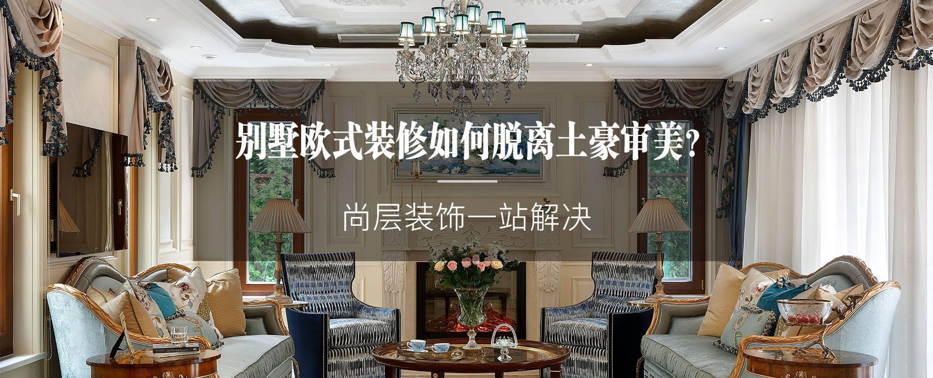 欧式风格别墅装修设计-深圳别墅装修公司