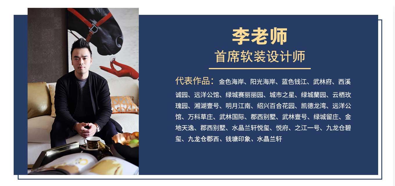 杭州尚层别墅软装设计