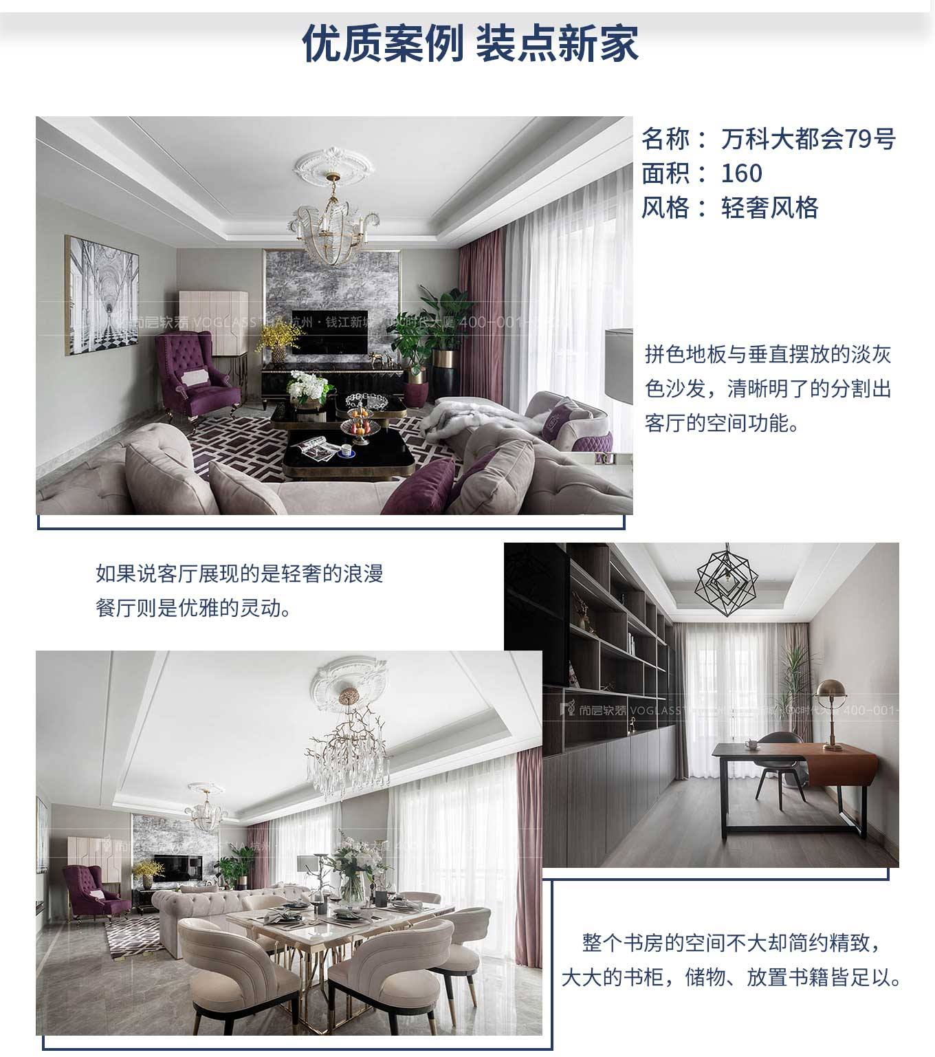 杭州尚層別墅軟裝設計