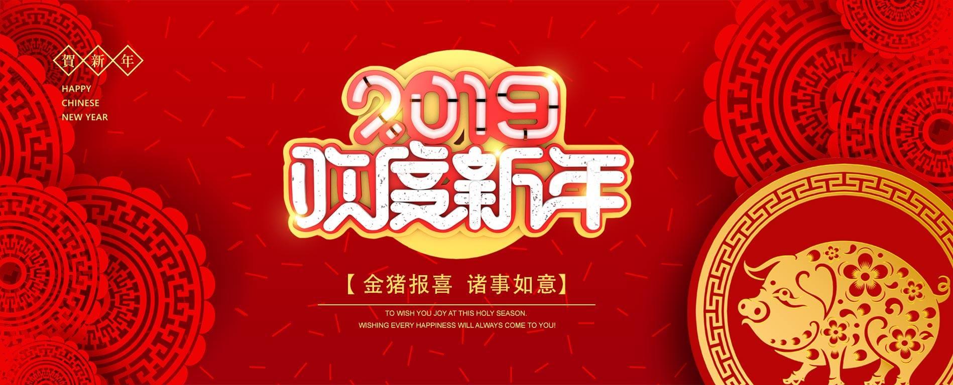 2019欢度新年-深圳别墅装修公司-深圳尚层装饰