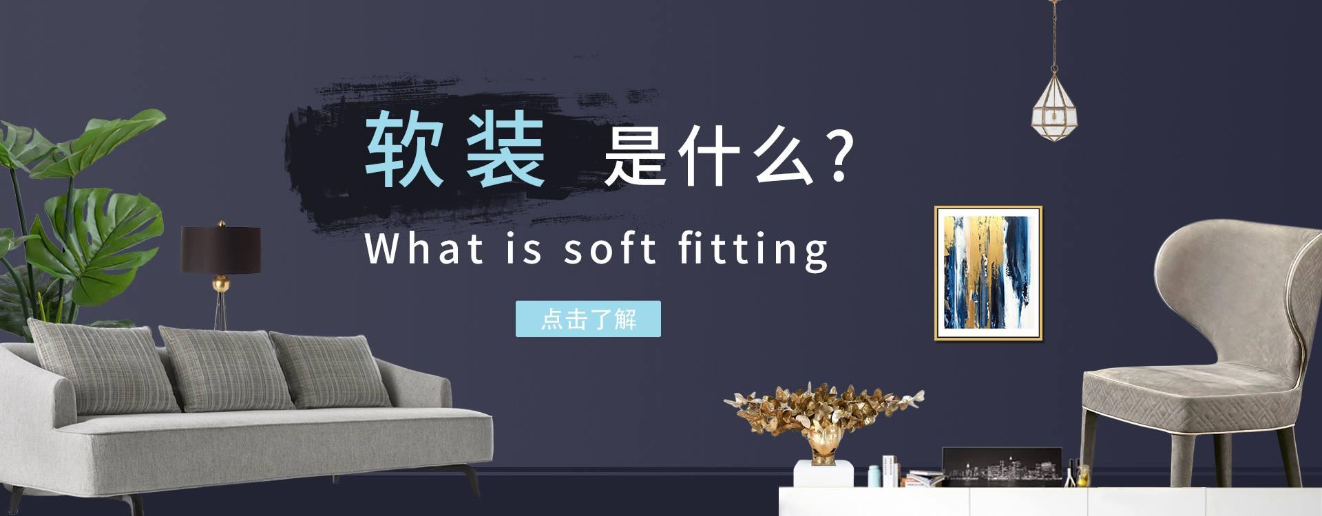 软装是什么